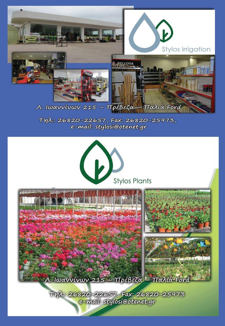 Φυτώρια - Αγροτικά Εφόδια