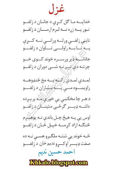 Ahmed Hussain Nadeem Pashto Ghazal