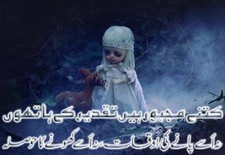 Kitnay Majboor Hain Taqdeer Kay haathon - Sad Poetry