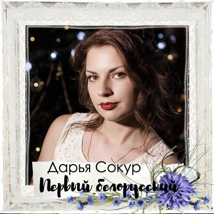 Дарья Сокур