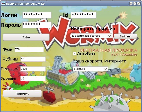 Взлом Вормикс на фузы и рубины 2013 как прокачать вормикс бесплатно.