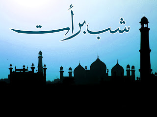 Shab e Barat HD mosque Wallpaper