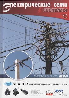 электрические сети и системы 1 2012