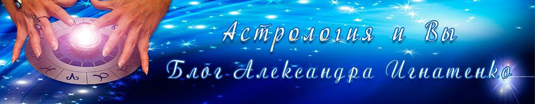 Астрология и Вы от Александра Игнатенко