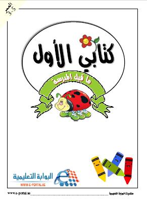 كتاب مناهج رياض الاطفال pdf