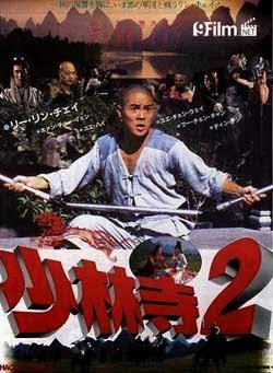 Thiếu Lâm Tự 2 - Shaolin Temple 2