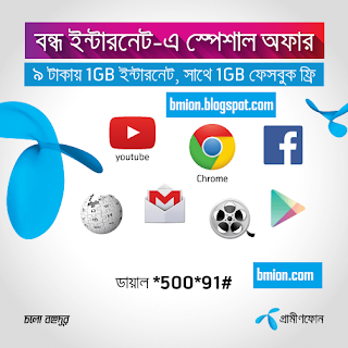 Grameenphone-gp-Bondho-Internet-Special-Offer-1GB-data-9Tk-and-Free-1GB-for-using-Facebook-Facebook-Messenger-and-comoYo