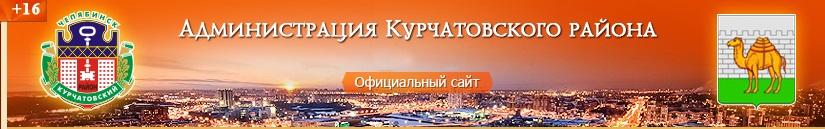 Курчатовский район г. Челябинска