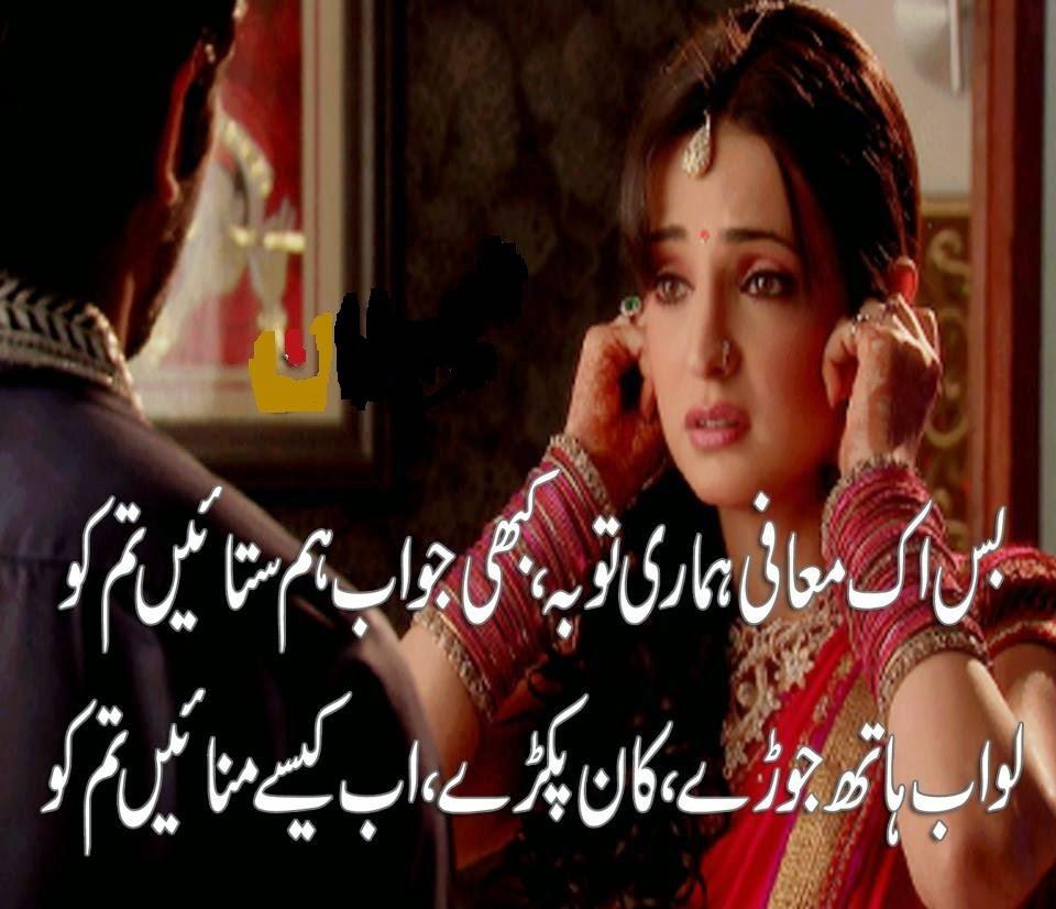 Poetry Romantic & Lovely , Urdu Shayari Ghazals Baby Videos Photo Wallpapers & calendar 2017 ...