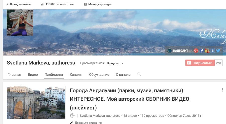 Города Андалузии (парки, музеи, памятники)ИНТЕРЕСНОЕ. Мой авторский СБОРНИК ВИДЕО (плейлист)