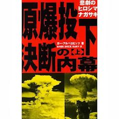 「原爆投下決断の内幕」(上下2巻、<br>ガー・アルペロビッツ著)