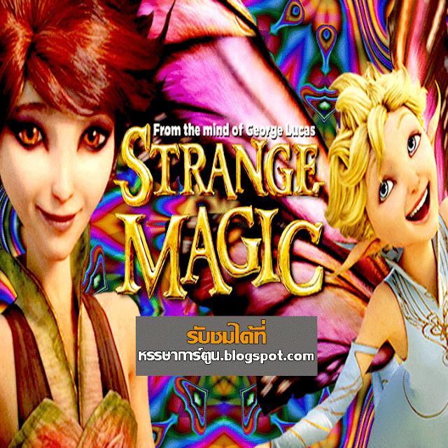 ดูการ์ตูน Strange Magic มนตร์มหัศจรรย์ (ซับไทย)