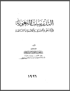 التدريبات اللغوية في النحو والصرف و الأخطاء الشائعة - مصطفي عبد العزيز السنجرجي