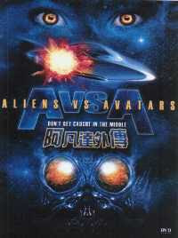 Aliens vs. Avatars 2011 Hindi Dubbed Movie Watch Online