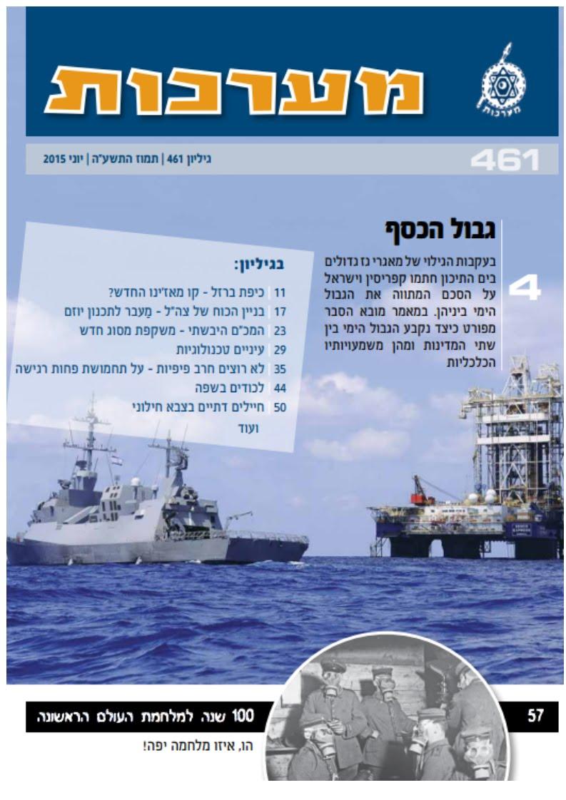 """""""מערכות - כתב עת לענייני צבא וביטחון"""" גיליון 461, יוני 2015"""