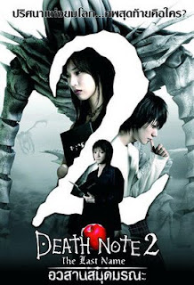 Death.Note Death Note 2 Legendado DVDRip RMVB