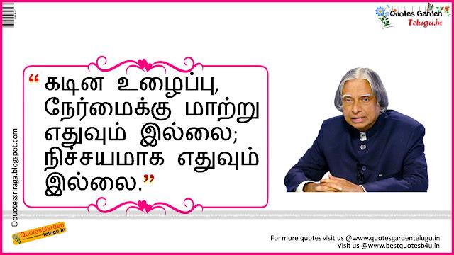Nice inspiring tamil Quotations abdul kalam
