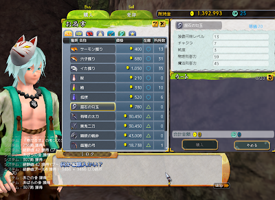 Onigiri Online - NPC Store
