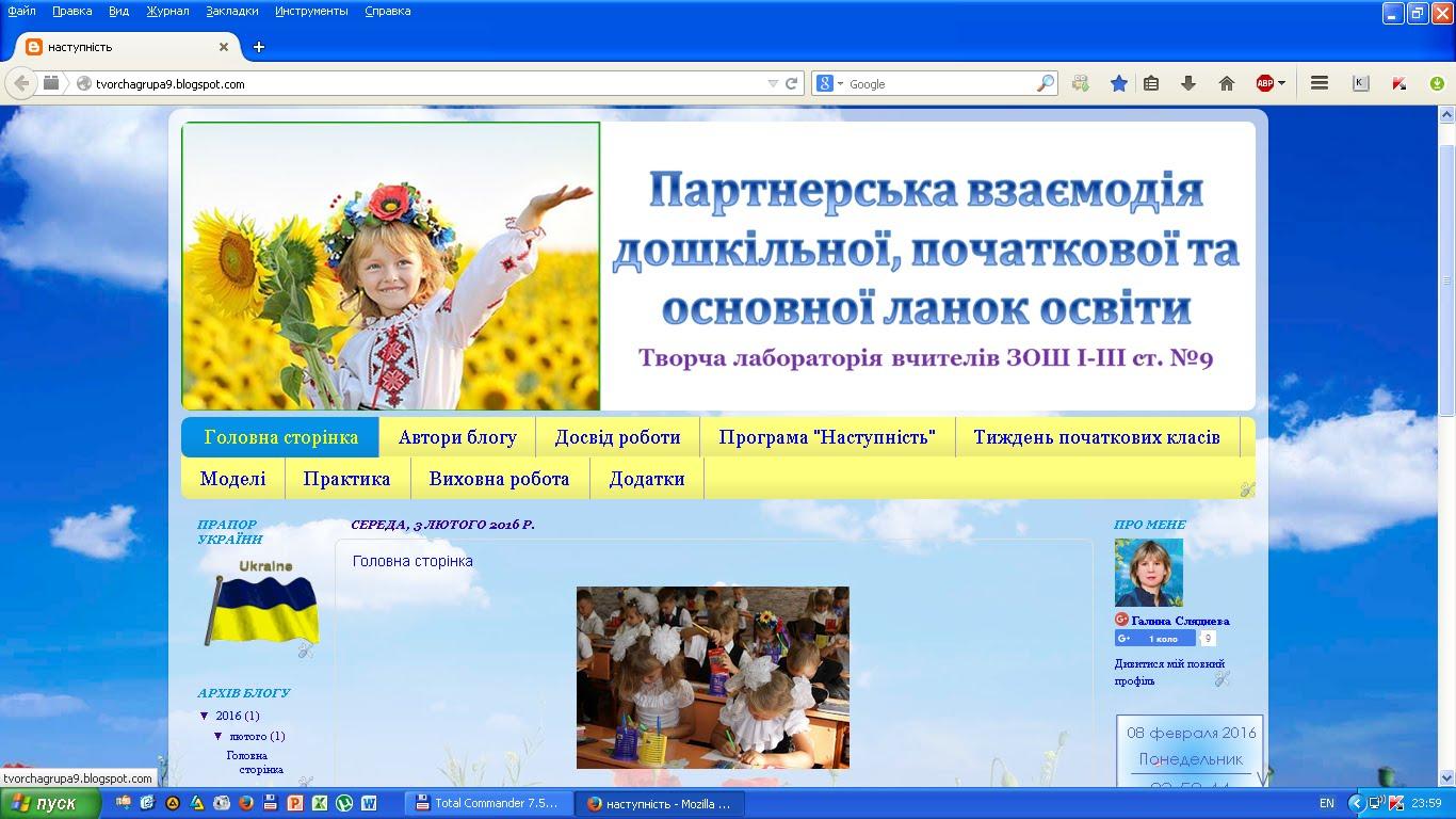 """Блог """"Партнерська взаємодія дошкільної, початкової та основної ланок освіти"""""""