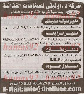 جزء 3 وظائف جريدة الأهرام الجمعة 29/11/2013, وظائف خالية مصر الجمعة 29 نوفمبر 2013