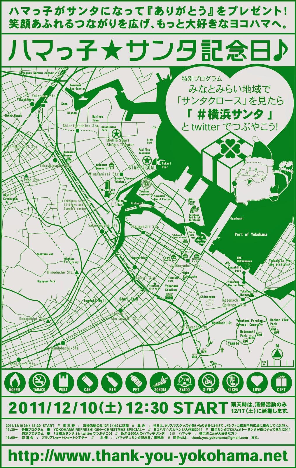 ヨコハマ☆スカベンジ大作戦2011