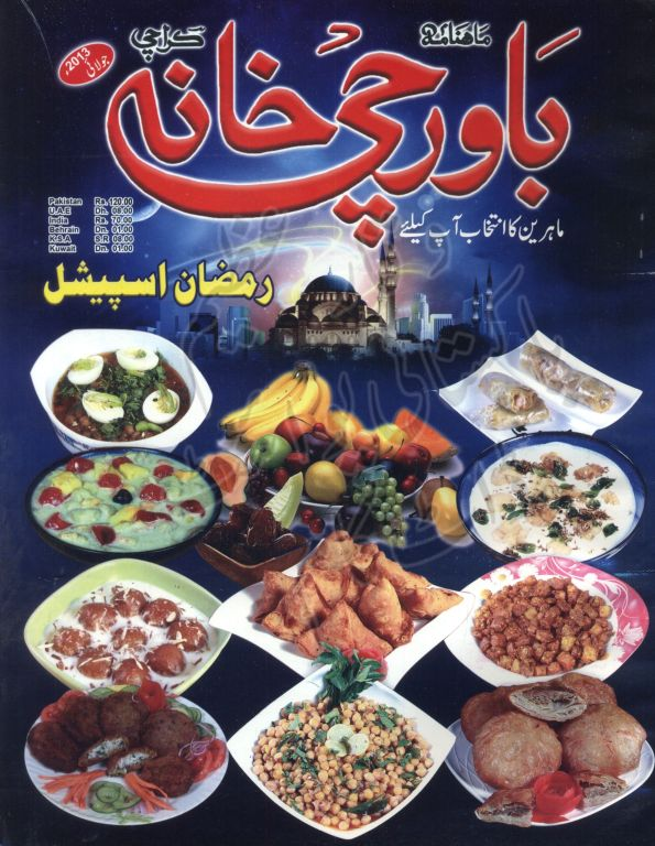 free download shuaa digest july 2013