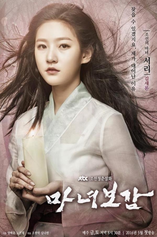 Phù Thủy Trong Gương - Mirror of the Witch (2016)