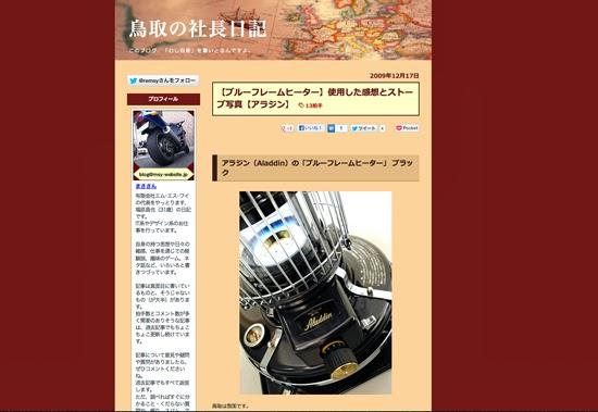 【ブルーフレームヒーター】使用した感想とストーブ写真【アラジン】 | 鳥取の社長日記