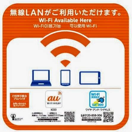 Wi-Fi サービスが利用可能な車両に貼られるステッカー