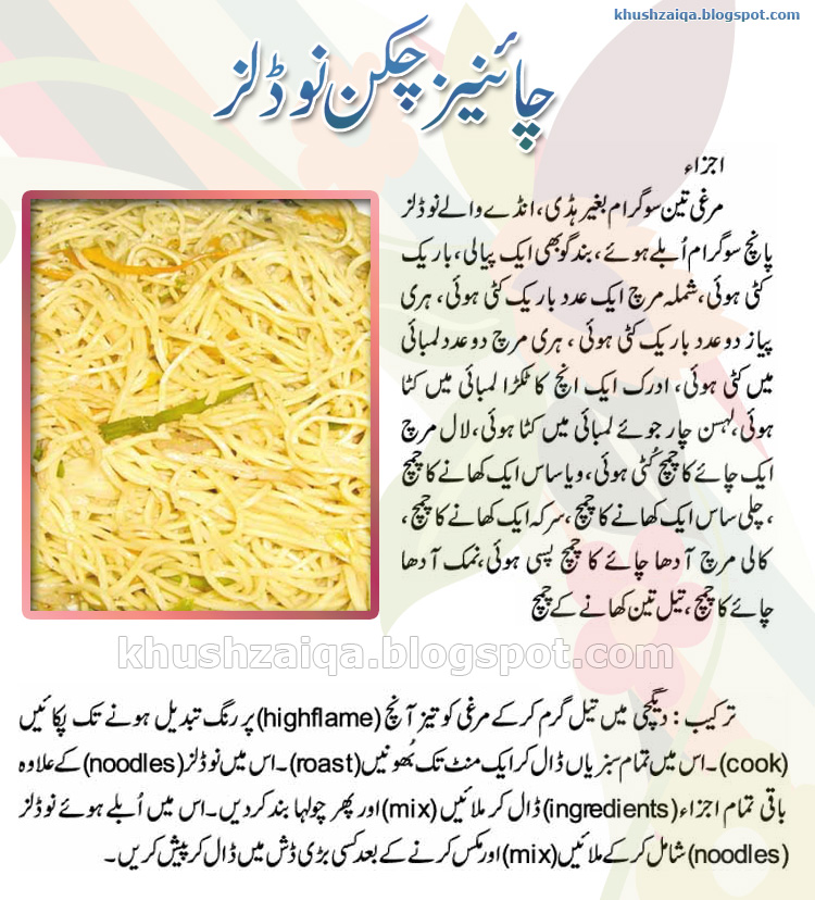 Chinese Chicken Noodles Recipe In Urdu Pakistani Food