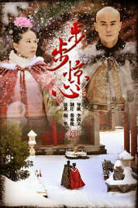 Startling by Each Step / Scarlet Heart  / 步步惊心 / Bu Bu Jing Xin