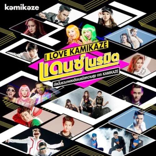 Download [Mp3]-[Hot New Single] รวมศิลปิน อัลบั้มรวมเพลงฮิตเนรมิตรความสุข – I Love Kamikaze Dance Neramit by Various Artists [Solidfiles] 4shared By Pleng-mun.com