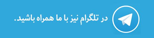 کانال رسمی مجله زن وزندگی در تلگرام