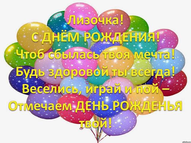 Поздравления лизе с днем рождения прикольные