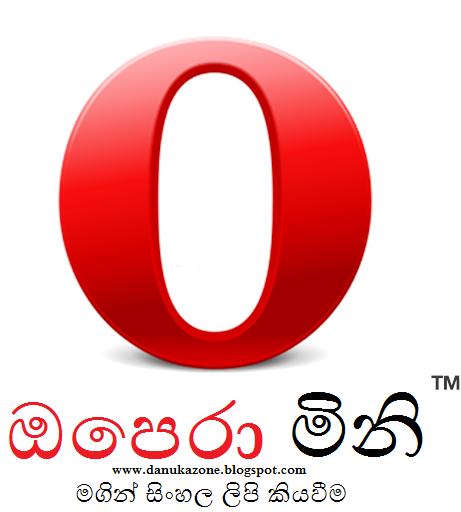 ඔපෙරාමිනි සිංහල ටයිප් කරමු. Phone eken Operamini sinhala type karamu, Operamini sinhala penne nahane. Operamini sinhala font, phone eken sinhala font penne na