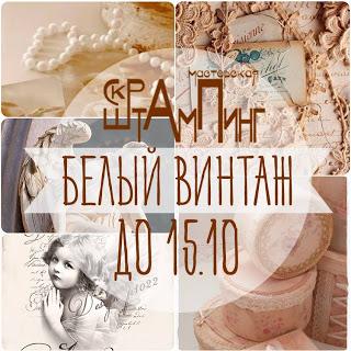 """Доска вдохновения """"Белый винтаж"""" до 15/10"""