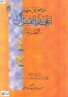 الموضح عن جهة إعجاز القرآن الصرفة للشريف الرضي
