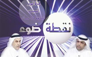 لقاء الدكتور عبدالله الطريجي في نقطه ضوء على قناة اليوم 23-6-2012