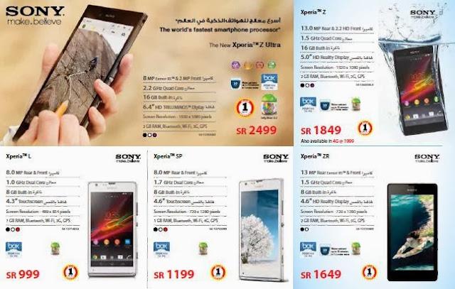 اسعار جوالات سونى اكسبريا فى جرير يناير - فبراير 2014