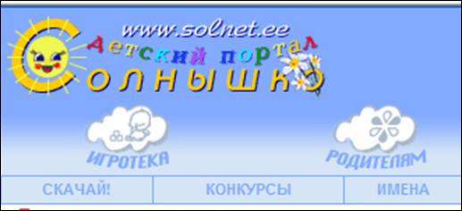 Детский портал