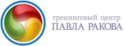 Тренинговый Центр Павла Ракова