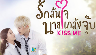 dorama thai drama kiss me