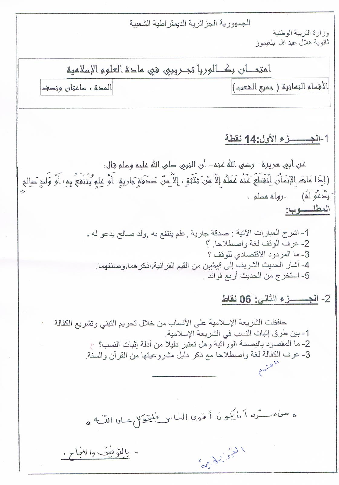 امتحان بكالوريا تجريبي في مادة العلوم الاسلامية %D8%A7%D9%84%D8%B9%D9%84%D9%88%D9%85+%D8%A7%D9%84%D8%B4%D8%B1%D8%B9%D9%8A%D8%A9