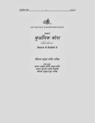 Dictionary of Quran in Hindi by Abdul Kareem Parikh