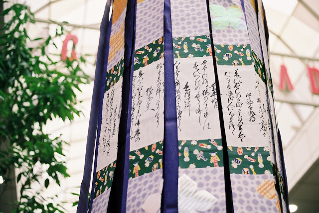 japanese calligraphy on the tanabata decoration
