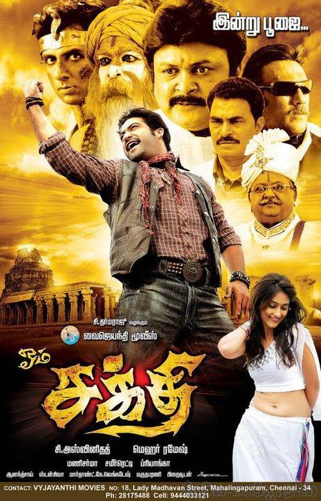 http://2.bp.blogspot.com/-VK9uyf8Yhbk/TXche86R12I/AAAAAAAADWo/opLJEDwzSTA/s1600/Sakthi-Tamil-Poster.jpg