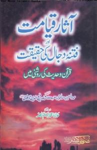 Aasaar-e-Qayamat Aur Fitna-e-Dajjal Ki Haqeeqat pdf