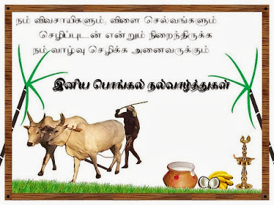 Pongal 2015 Greetings Wallpapers Free Download