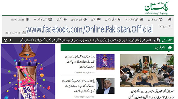 daily pakistan pakistani newspapers