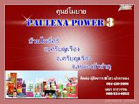 โมบาย Paulena Power 3